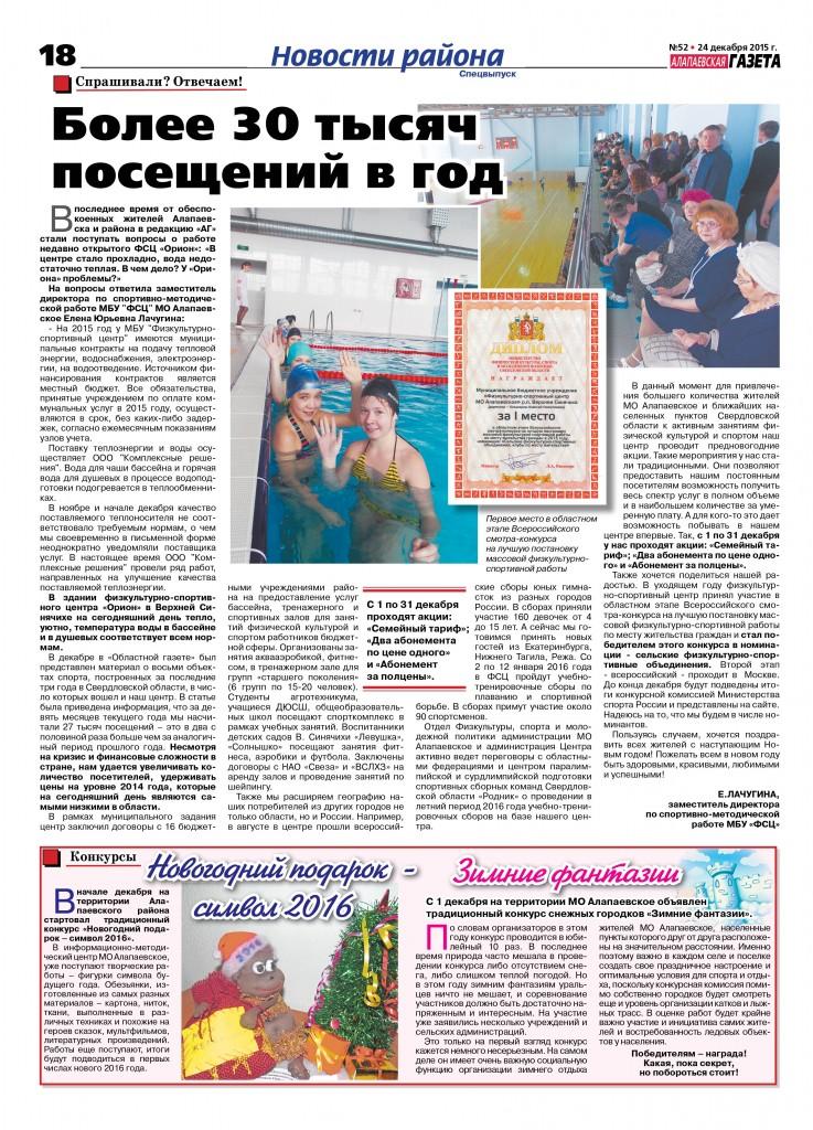Статья о ФОКе декабрь Алап. газета