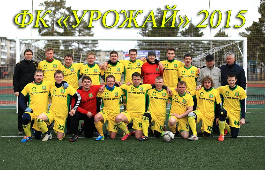 ФК Урожай 2015